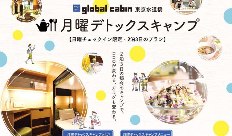 global cabin 東京水道橋「月曜デトックスキャンプ」