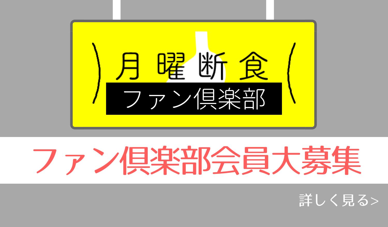 オンラインサロン『月曜断食ファン倶楽部』メンバー募集