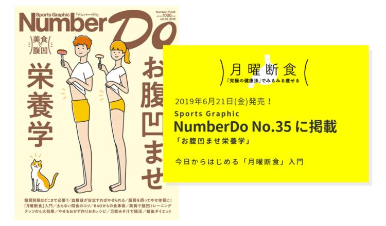 「Number Do(ナンバー・ドゥ)」vol.35 (2019/06/21発売)掲載