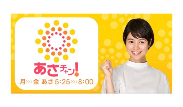 9月20日(金)TBS あさチャン!で月曜断食が特集されました