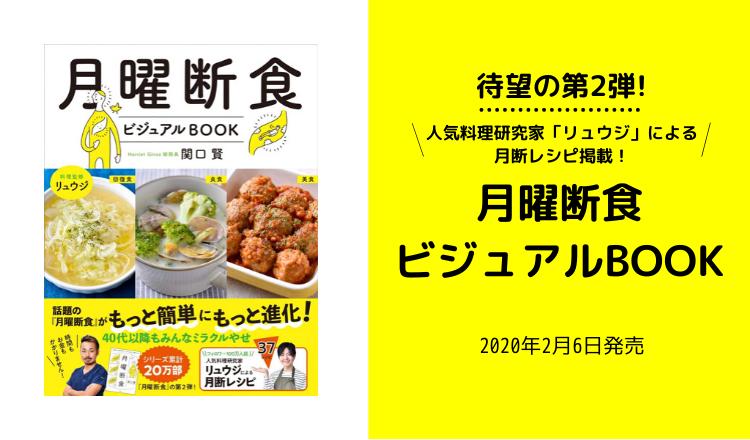 『月曜断食ビジュアルBOOK 関口 賢 料理監修・リュウジ』出版のお知らせ
