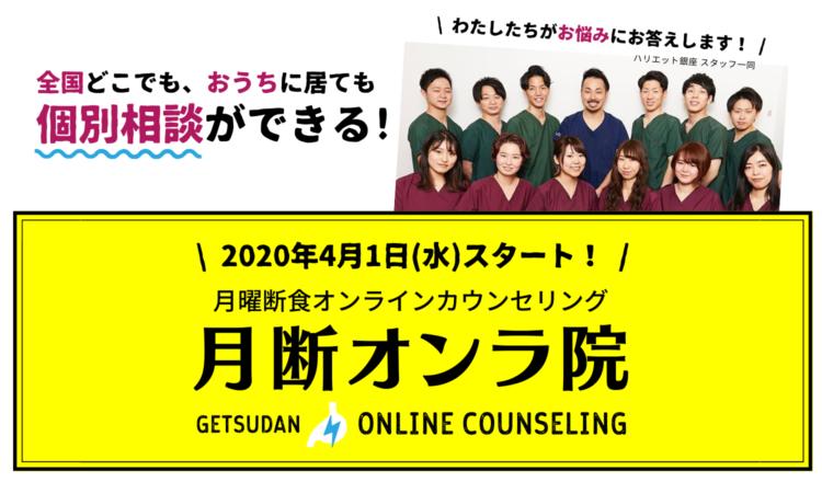 4/1〜月曜断食オンラインカウンセリング 「月断オンラ院」スタート!!