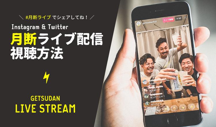 月曜断食公式ライブ配信の視聴方法 (Instagram / Twitter)