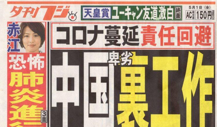 『夕刊フジ』 2020/05/01号に掲載されました
