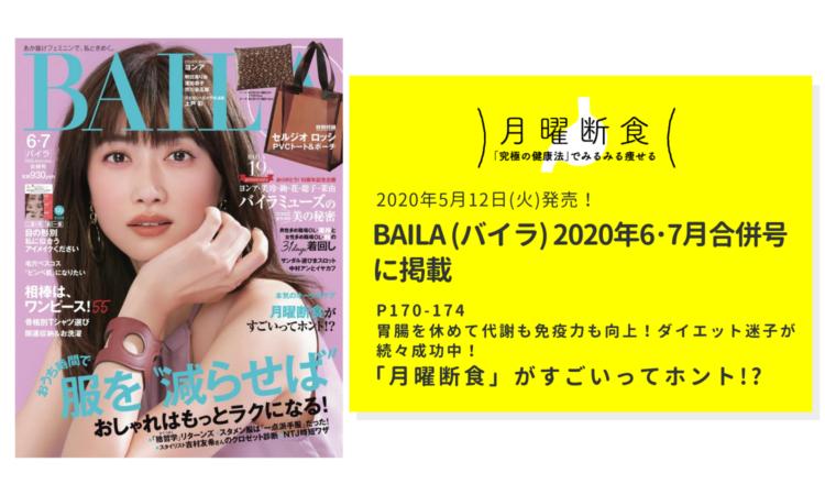 『BAILA(バイラ)』2020年6・7月合併号に掲載