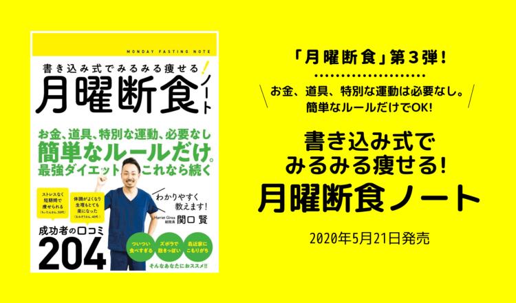 『書き込み式でみるみる痩せる! 月曜断食ノート』5月21日発売