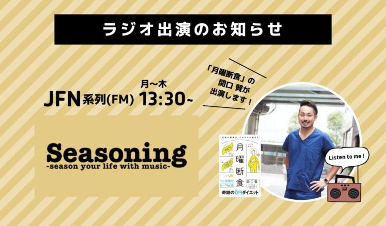 関口 賢がJFNのラジオ番組「Seasoning~season your life with music~」に出演します