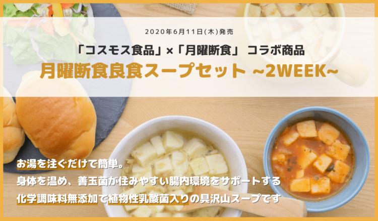 コスモス食品とコラボ商品『月曜断食良食スープセット~2WEEK~』発売