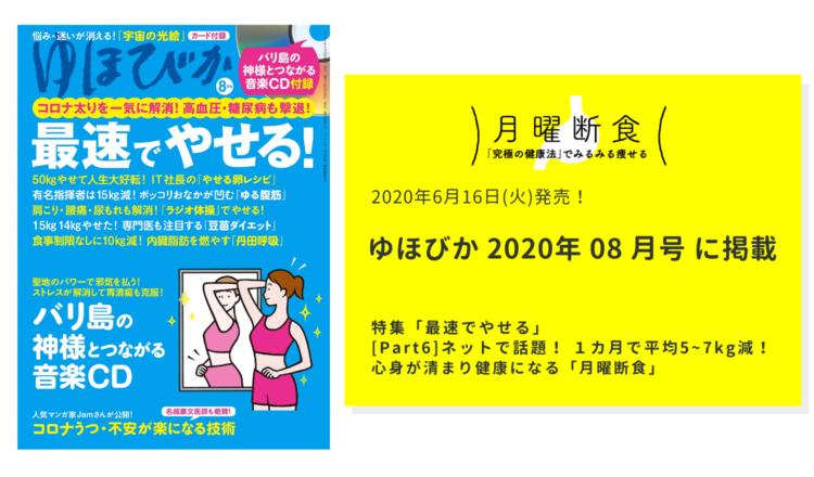 『ゆほびか』2020年8月号 特集「最速でやせる!」に掲載