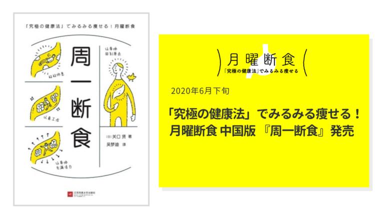 中国版 月曜断食『周一断食』6月下旬発売