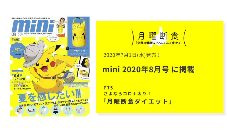 『mini』2020年8月号に掲載