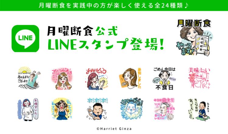 月曜断食公式LINEスタンプ登場!