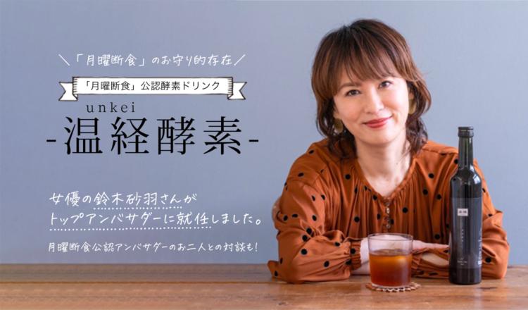 「月曜断食」公認酵素ドリンク「温経酵素」トップアンバサダーに女優・鈴木砂羽さん就任!